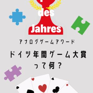 """""""Spiel des Jahres""""ドイツ年間ゲーム大賞って何??"""