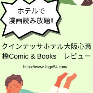 ホテルで漫画読み放題‼︎クインテッサホテル大阪心斎橋Comic & Books レビュー
