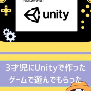 Unity【ユニティ】で作ったゲームを3歳児にプレイさせてみた[レビュー]