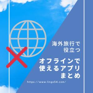 オフラインでも使える便利アプリ11選!-海外旅行やパケットの節約に