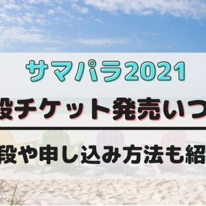 サマステ2021一般チケット発売いつ?値段や申し込み方法も紹介