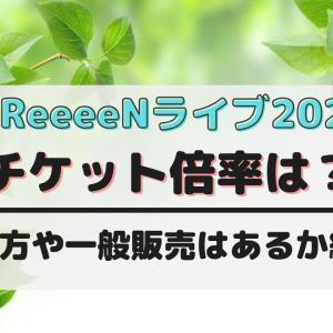 GReeeeNライブ2021チケット倍率は?取り方や一般販売はある?