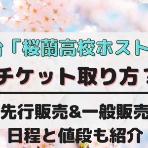 桜蘭高校ホスト部舞台チケット取り方!先行販売&一般販売の日程や値段も紹介
