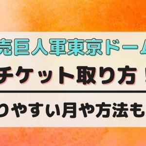 巨人戦東京ドームチケット取り方!取りやすい月や方法はある?