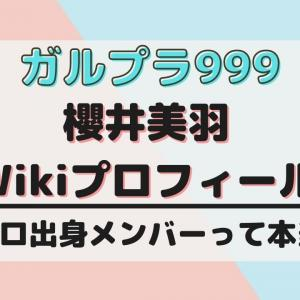 ガルプラ櫻井美羽Wikiプロフィール!中学高校や経歴も紹介