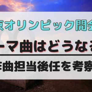 東京オリンピック開会式テーマ曲はどうなる?作曲担当後任を考察