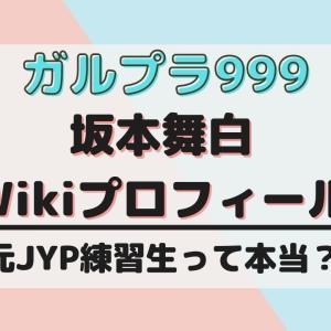 ガルプラ坂本舞白Wikiプロフィール!中学高校や経歴も紹介
