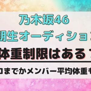 乃木坂46オーディション体重制限はある?何キロまで?メンバー平均体重も紹介