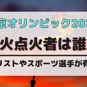 東京オリンピック聖火リレー最終ランナー&点火は誰?発表はいつか時間も紹介