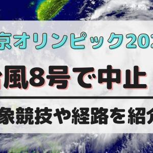 台風8号でオリンピック競技が中止?経路や対象競技を徹底調査!
