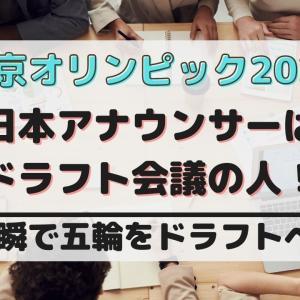 東京オリンピック開会式日本語アナウンサーはドラフト会議の関野浩之氏!