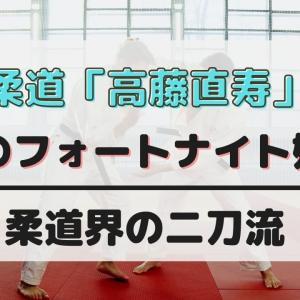 高藤直寿はフォートナイトと柔道の二刀流!