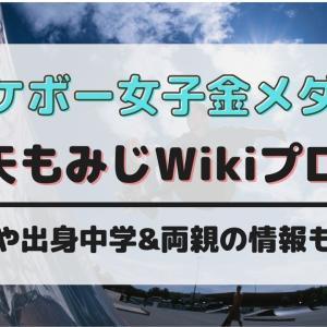西矢椛(にしやもみじ)Wiki風プロフィール!経歴や出身中学&両親の情報も紹介
