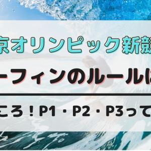サーフィンオリンピックルールや見どころ!P1・P2・P3って何?