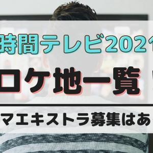 24時間テレビ2021ロケ地一覧!ドラマエキストラ募集はある?