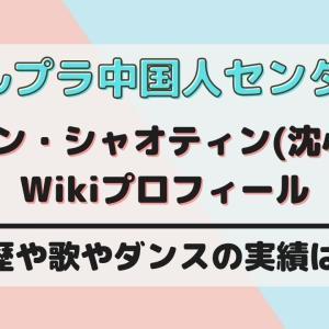 ガルプラ中国人センターシェン・シャオティン(沈小婷) Wikiプロフィール!経歴や歌やダンスの実績は?