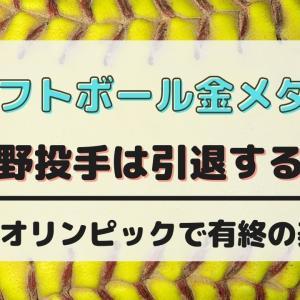 上野由紀子東京オリンピックで引退?金メダルで有終の美か