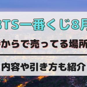 BTS一番くじ2021年8月は何時からで売ってる場所は?内容や引き方も紹介