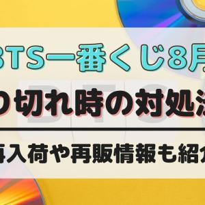 BTS一番くじ2021年8月売り切れ時の対処法!再入荷や再販情報も紹介