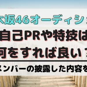 乃木坂46オーディション5期生自己PRや特技は何をすれば良い?合格メンバーの披露した内容を紹介