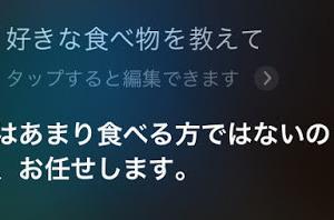 Siriと遊ぼう