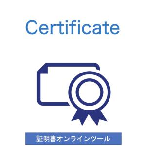SSL サーバ証明書を作る時の便利ツール