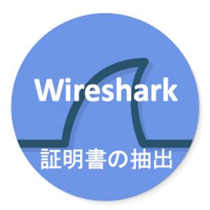 Wireshark を使ってパケットから証明書を抽出