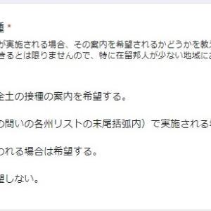 日本大使館からのワクチン接種支援 申し込みました