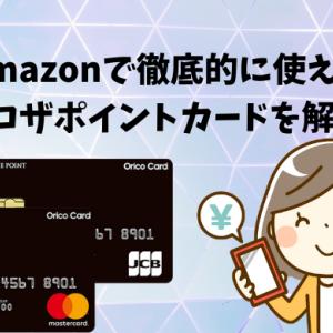 Amazonで徹底的に使えるオリコザポイントカードを解説!