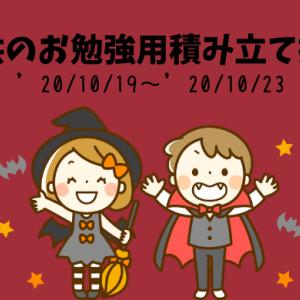 【子供のお勉強用積み立て投資】'20/10/19~'20/10/23