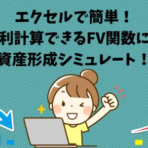 エクセルで簡単!複利計算できるFV関数にて資産形成シミュレート!