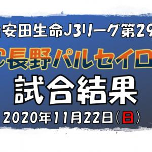 試合結果動画:第29節AC長野パルセイロ戦