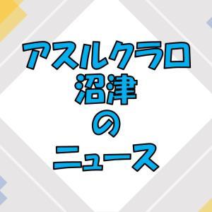 【速報】U-15日本代表候補に沼津U-15より選出。