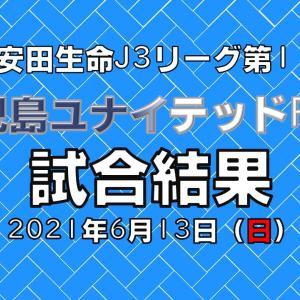 試合結果動画:第11節・対鹿児島ユナイテッドFC戦