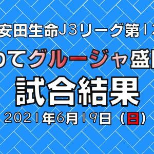 試合結果動画:第12節・対いわてグルージャ盛岡戦
