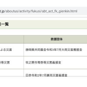 静岡県東部7月豪雨の、義援金・ボランティア等について。