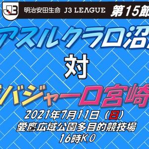 選手紹介風動画:第15節・テゲバジャーロ宮崎戦