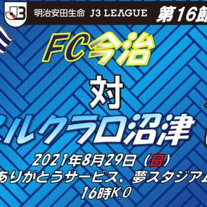 選手紹介風動画:第16節・対FC今治戦
