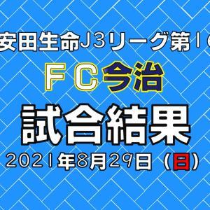 試合結果動画:第16節・対FC今治戦