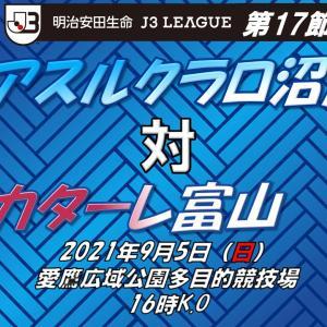 選手紹介風動画:第17節・カターレ富山戦