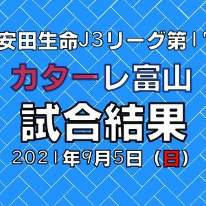 試合結果動画:第17節・対カターレ富山戦