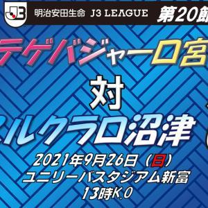 選手紹介風動画:第20節・テゲバジャーロ宮崎戦