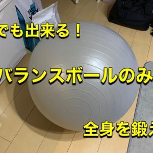 誰でも簡単!バランスボールを使ったエクササイズ(筋トレ)