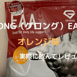 GRONG(グロング)のEAA『オレンジ』どんな味かレビュー!