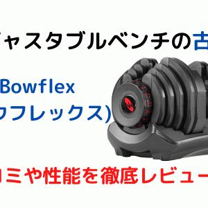 Bowflex(ボウフレックス・アジャスト付ダンベル)の効果や口コミってどうなの?