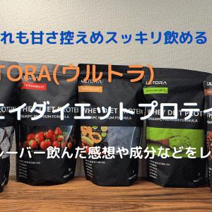 ULTORA(ウルトラ)のホエイダイエットプロテイン【全5種類】を効果・味・口コミを徹底レビュー