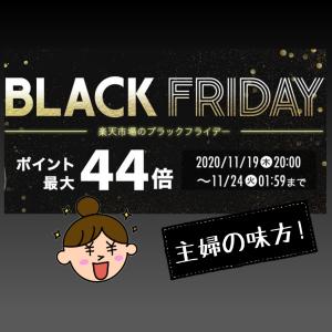 【SALE】楽天ブラックフライデー