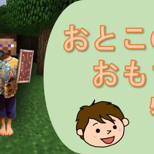 【男の子】おもちゃ特集!
