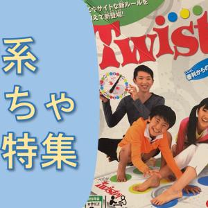 【運動系】おもちゃ特集