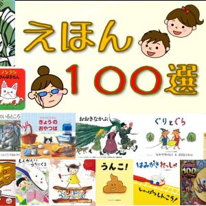 おすすめ絵本100選【保存版】